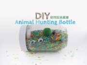 DIY 動物捉迷藏罐 Animal Hunting Bottle
