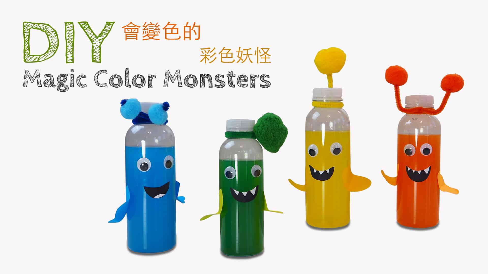DIY 變色的可愛妖怪玩具