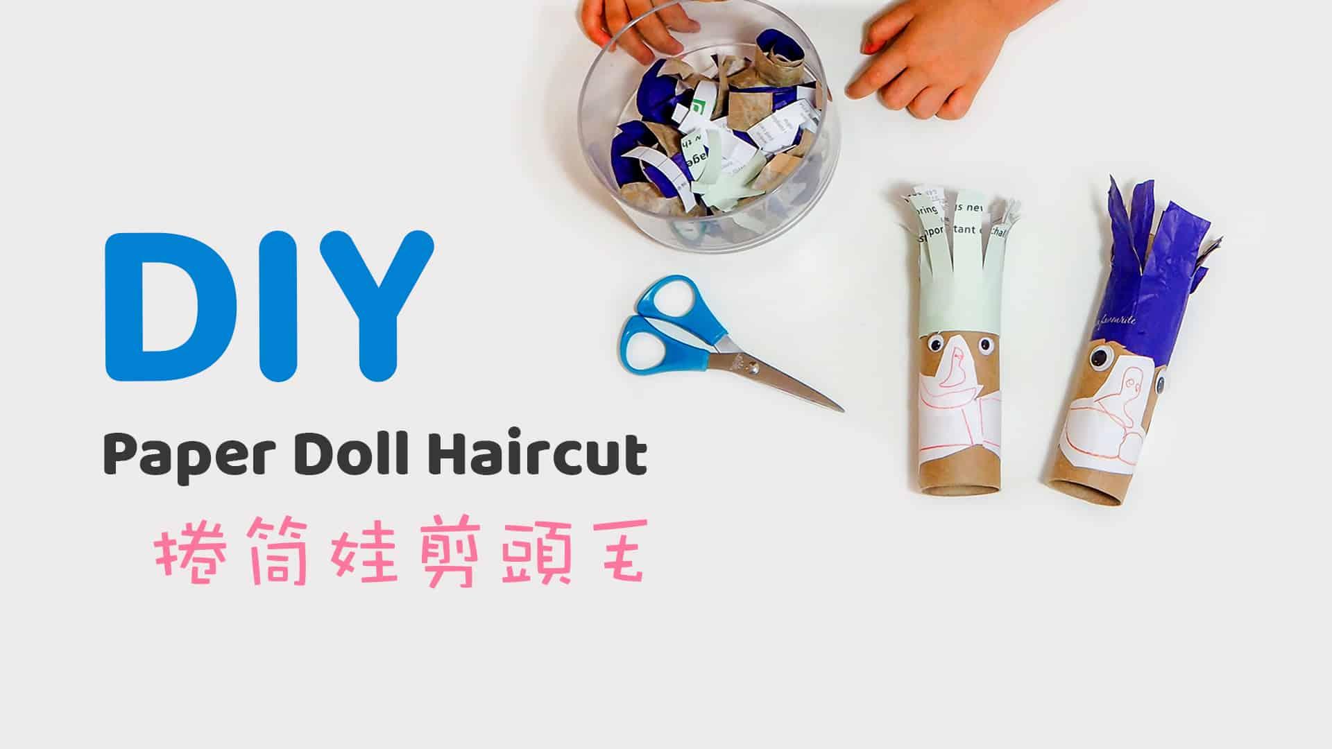 DIY 捲筒娃剪頭毛