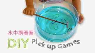 DIY 水中撈圈圈