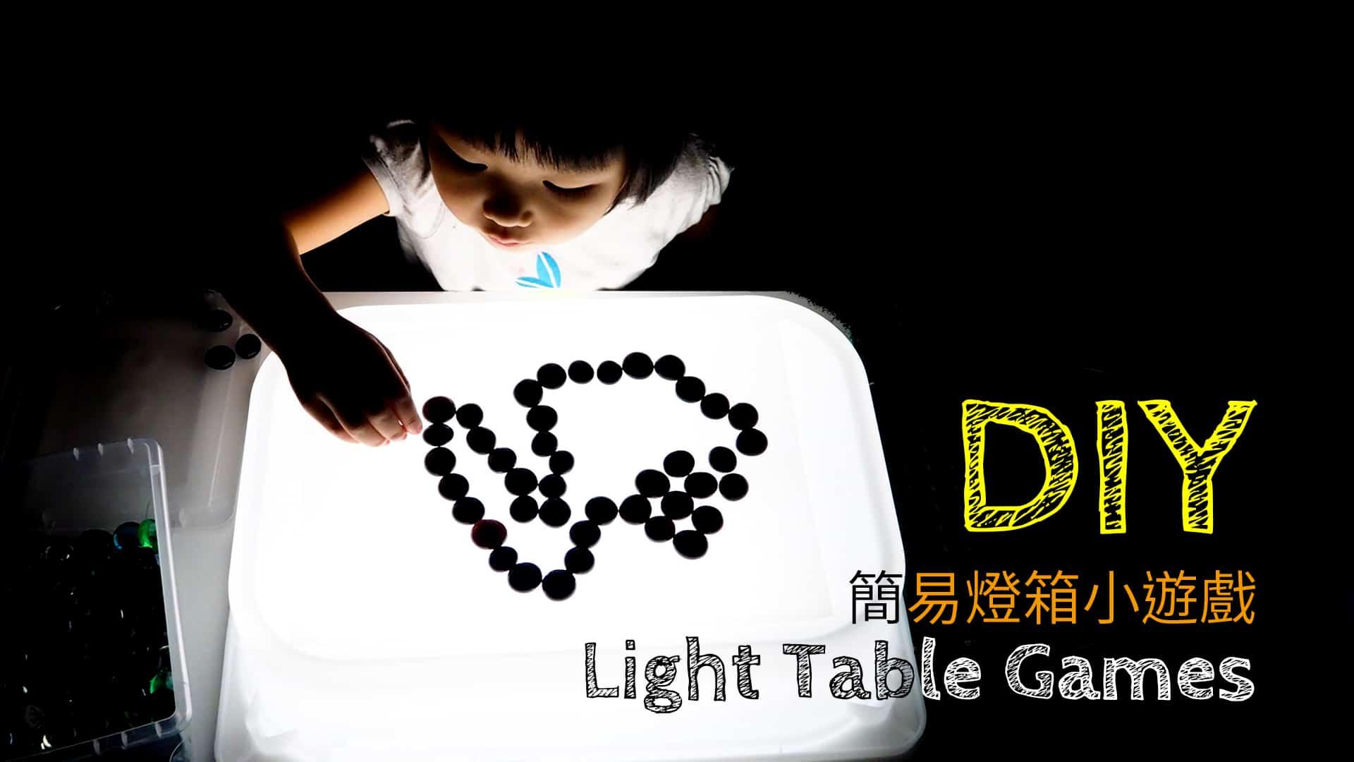 DIY 簡易燈箱小遊戲 Light Table Games