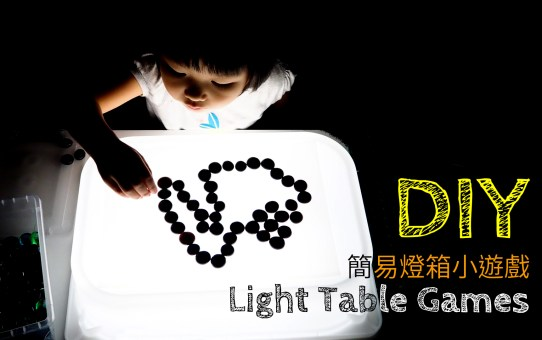 DIY 簡易燈箱小遊戲 Light Table Games