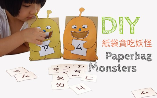 DIY 紙袋貪吃妖怪