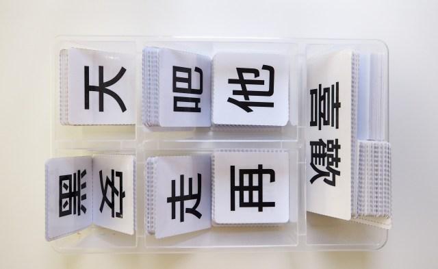 自製中文字卡
