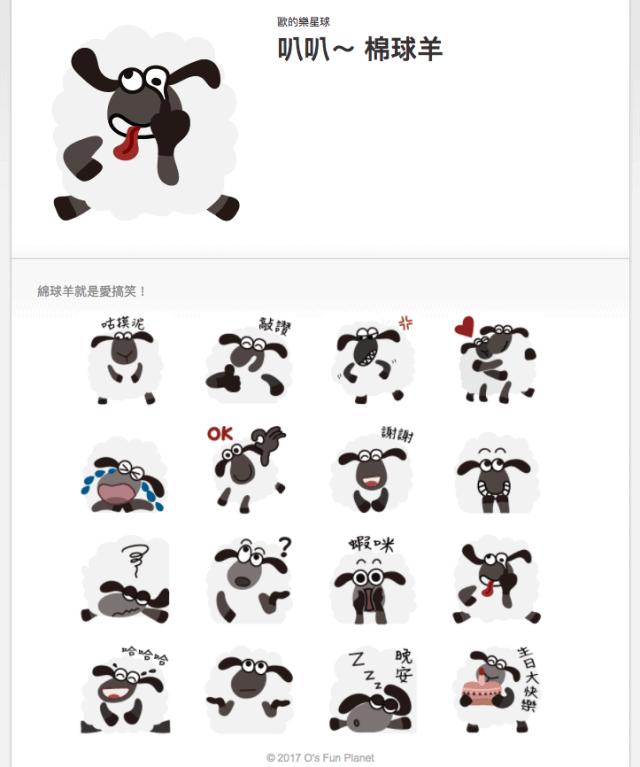 Line 原創貼圖 叭叭~棉球羊 預覽 中文