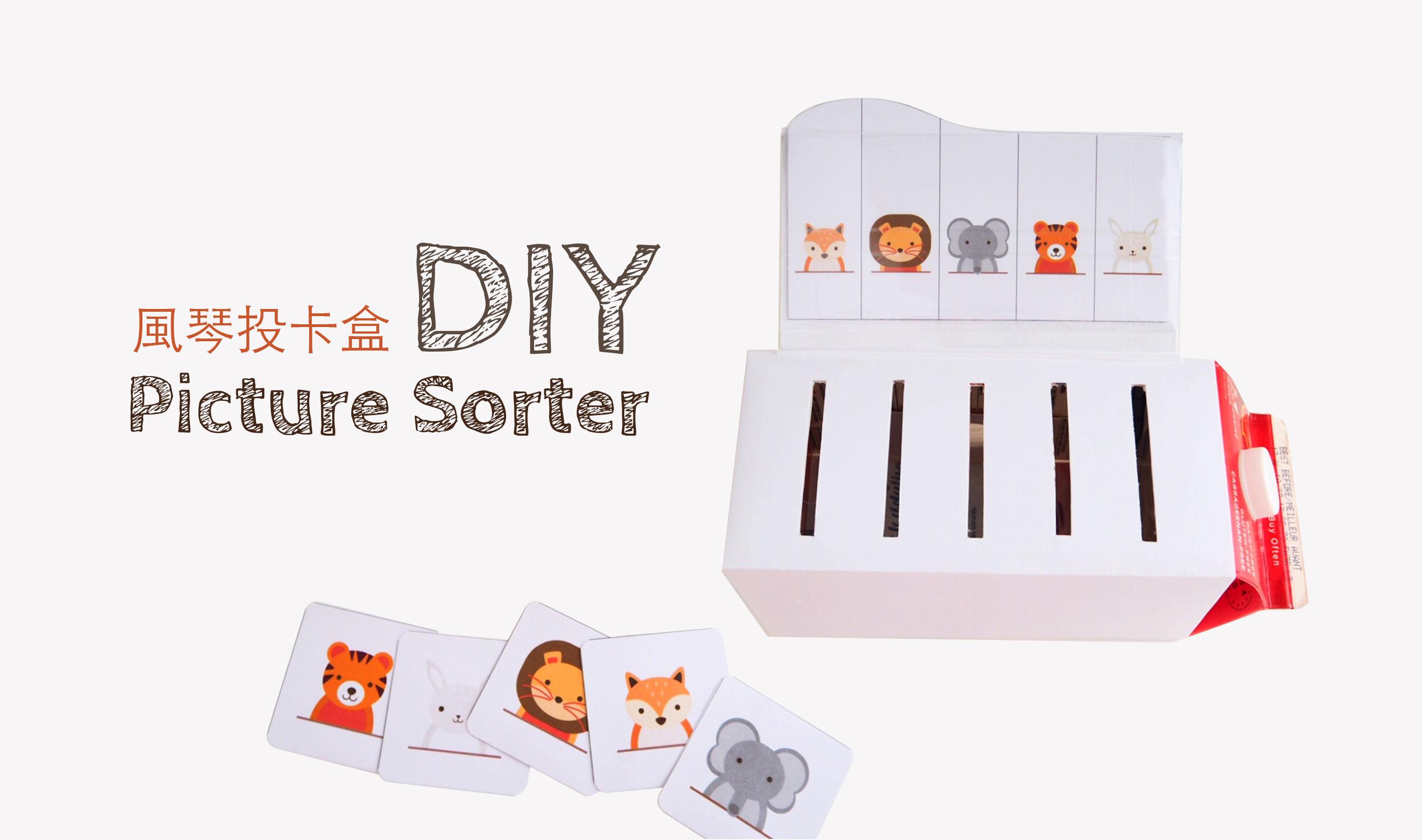 自製玩具-風琴 投卡 DIY玩具 盒