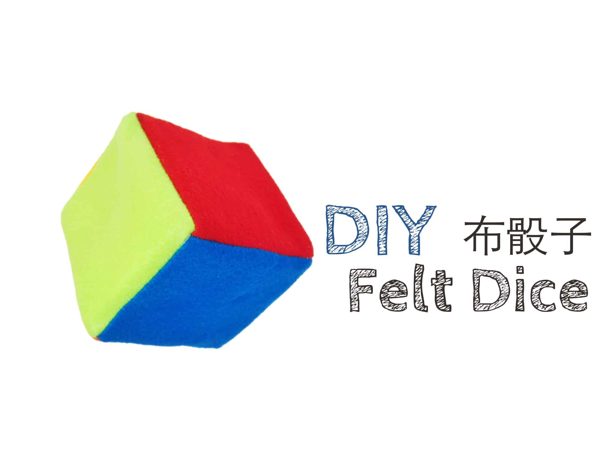 DIY 自製不織布骰子與玩法