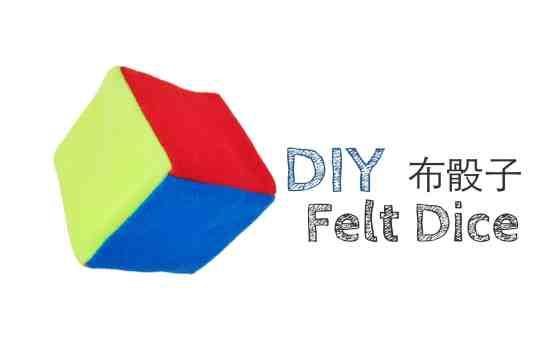 DIY 自製不織布骰子 DIY Felt Dice