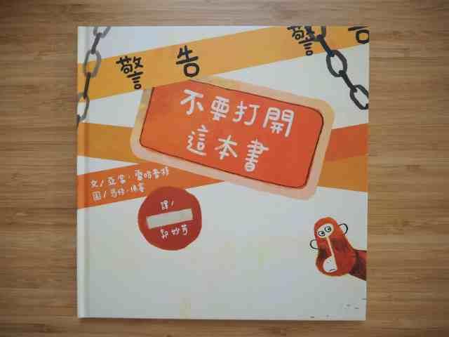 《 警告!不要打開這本書 》封面