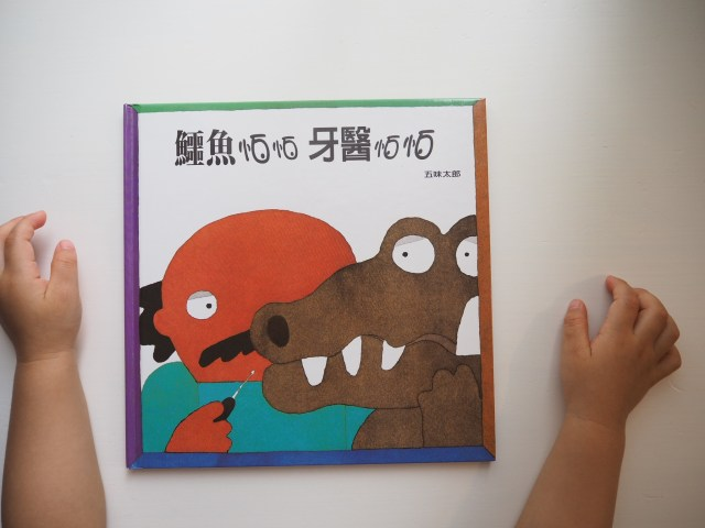 繪本-鱷魚怕怕 牙醫怕怕