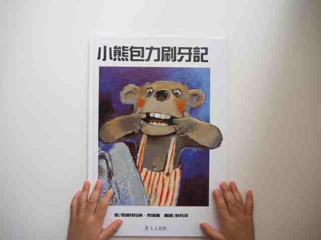 繪本-小熊包力刷牙記
