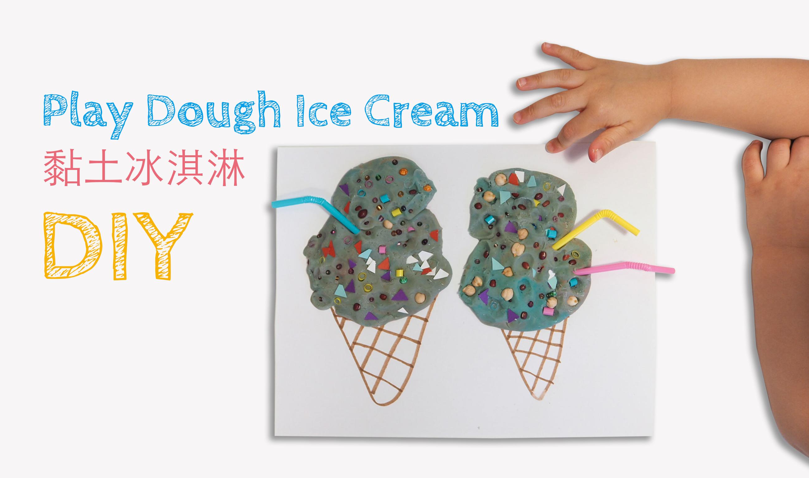 DIY 立體畫 - 黏土冰淇淋