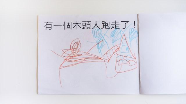 DIY 自製專屬小書(中文認字)