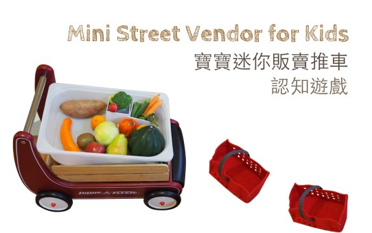 寶寶迷你販賣推車 Mini Street Vendor for Kids