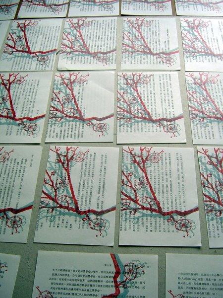 plum blossom print 2008
