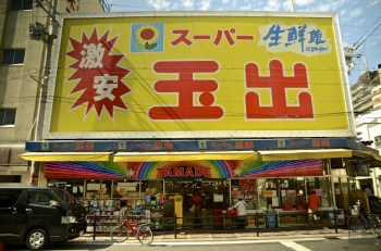 orange street area - Virée à Osaka - restos, japon, asie, a-faire
