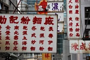 Caractères chinois - Découvrir Hong Kong - Séjour - Asie, Chine