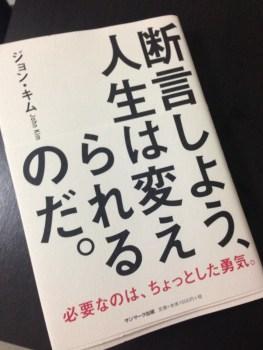 自己啓発書の類はこの一冊だけでいいかもしれない。『断言しよう、人生は変えられるのだ。』