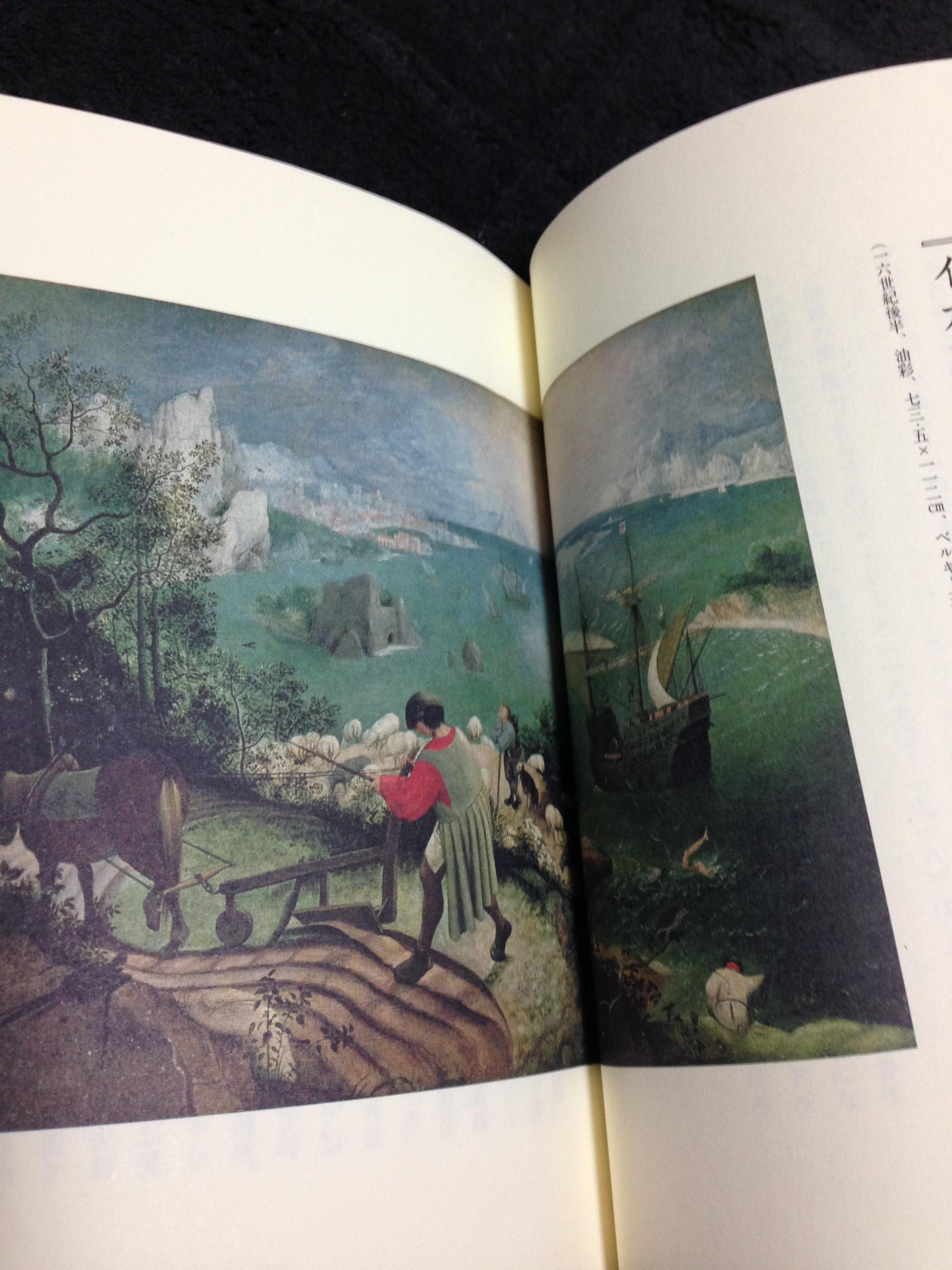 『怖い絵』が面白い!絵の知識や興味がなくても十分楽しめる。