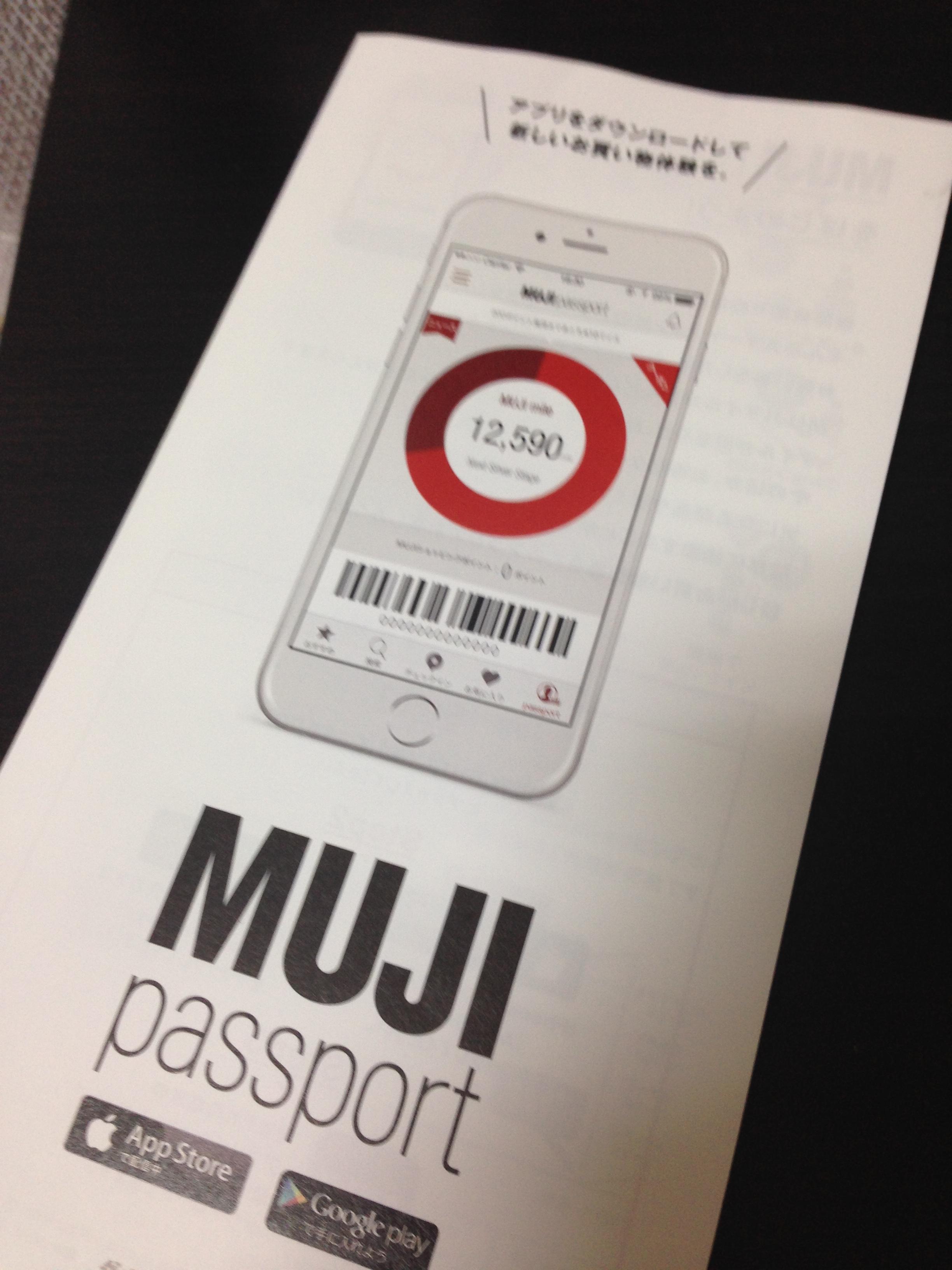 無印良品のMUJIpassportを使ってみた。優待クーポンや誕生月にはショッピングポイントがもらえます。