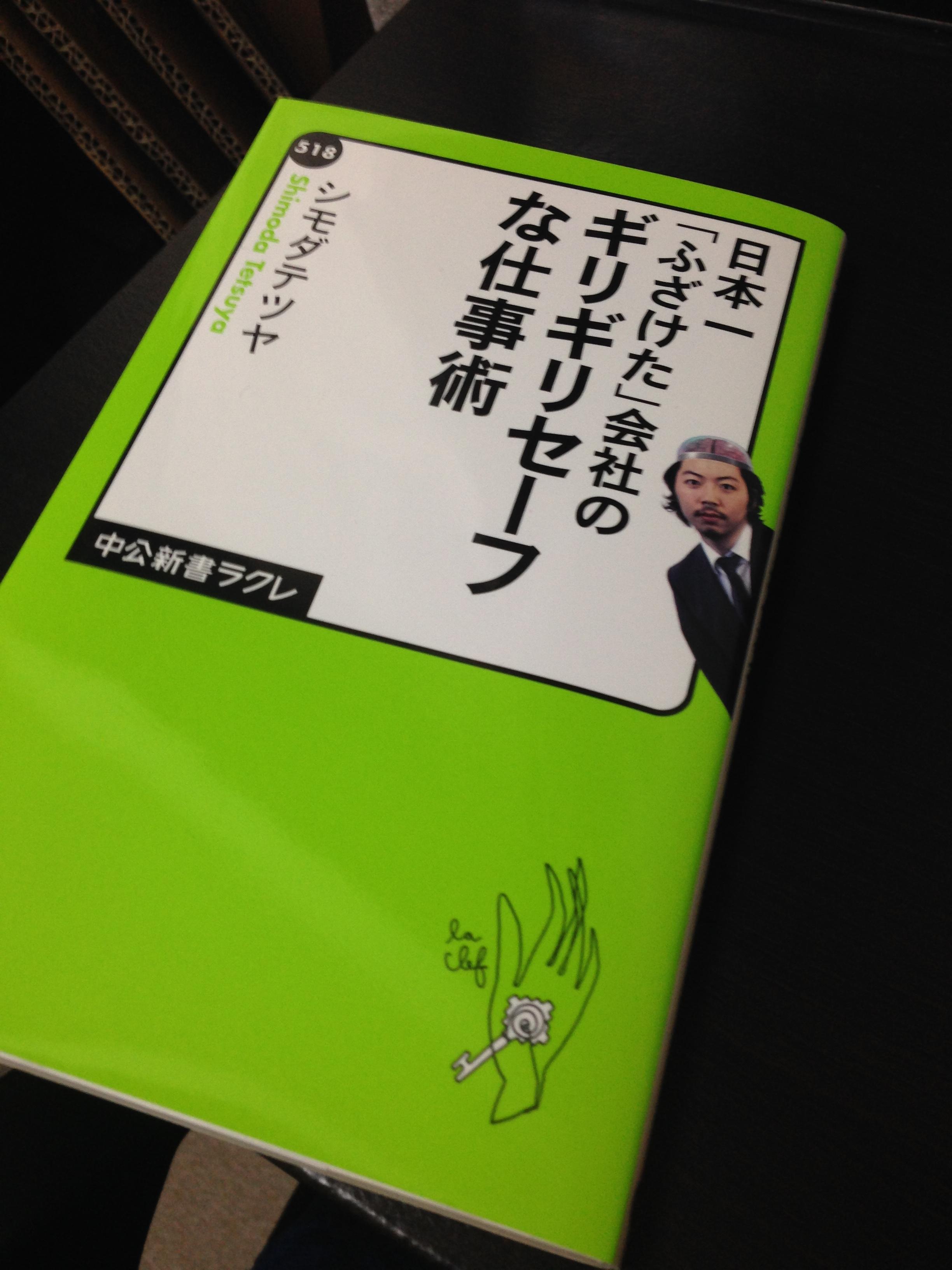 『日本一ふざけた会社のギリギリセーフな仕事術』を読んでみた。電車で読むのはやめた方がいい、笑いが止まらないかも。