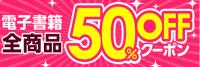 電子書籍hontoで全商品が50%オフになるクーポン!まとめ買いが超お得!
