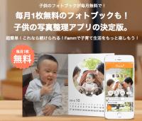 子供の写真管理に困っているなら無料のアプリFammが超便利!