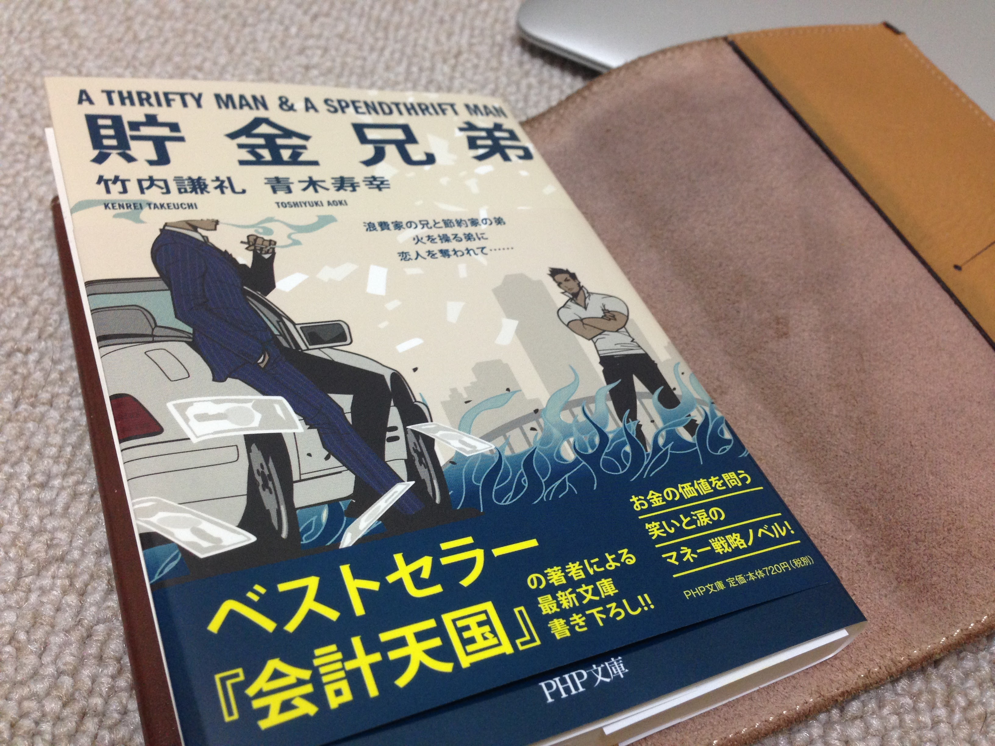 お金の知識を得るなら『貯金兄弟』がおすすめ!損したくないなら必読