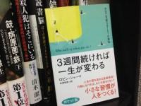 今までで一番影響を受けた本。『3週間続ければ一生が変わる』