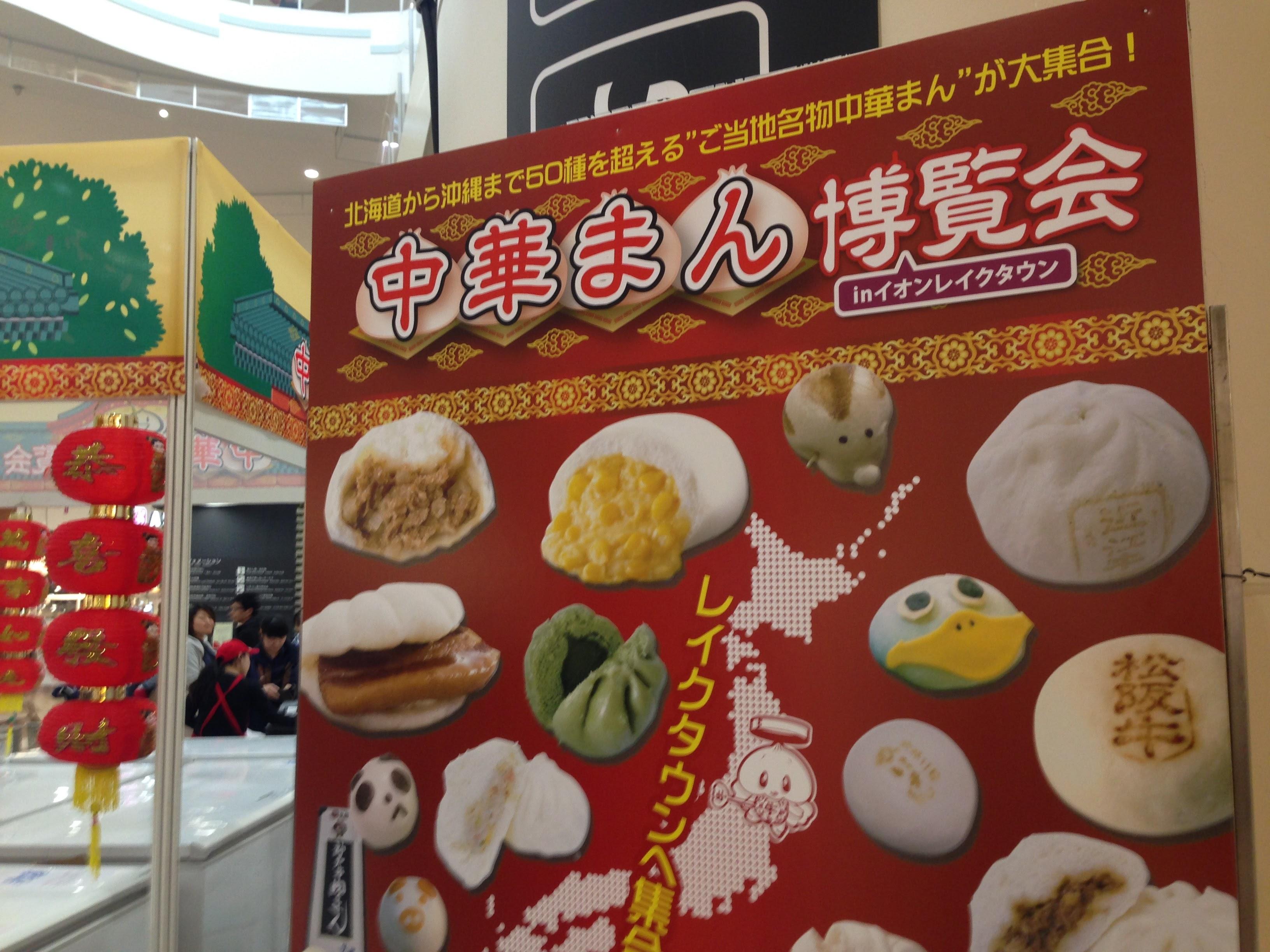 【2016】中華まん博覧会inイオンレイクタウンに行ってきた!