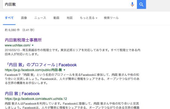 内田敦の検索結果
