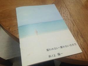 井ノ上セルフマガジン