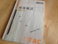 税理士試験体験記【死ぬ気でやった所得税法】