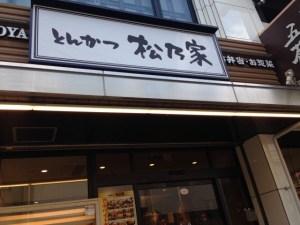 松乃家の看板