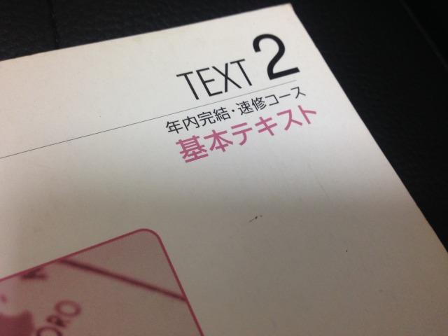 【税理士試験】レギュラーコースと年内完結コースどっちがいい?
