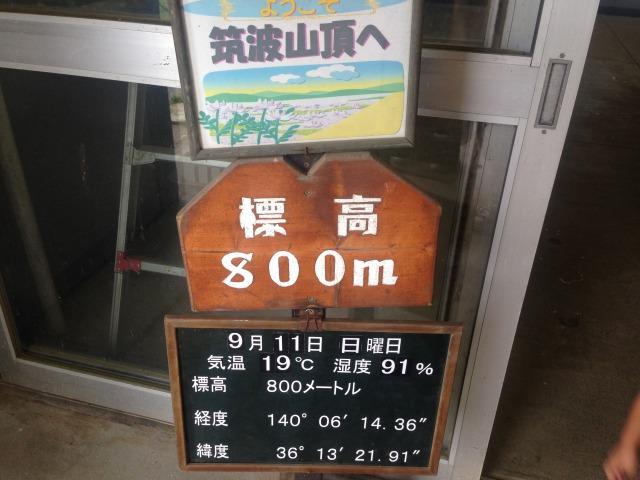 筑波山は子連れでも楽しめる!ケーブルカー使えば山頂もすぐに行ける
