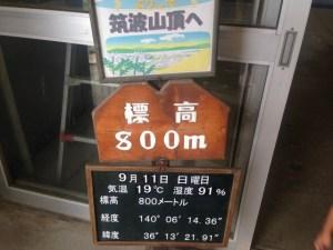 筑波山頂の画像