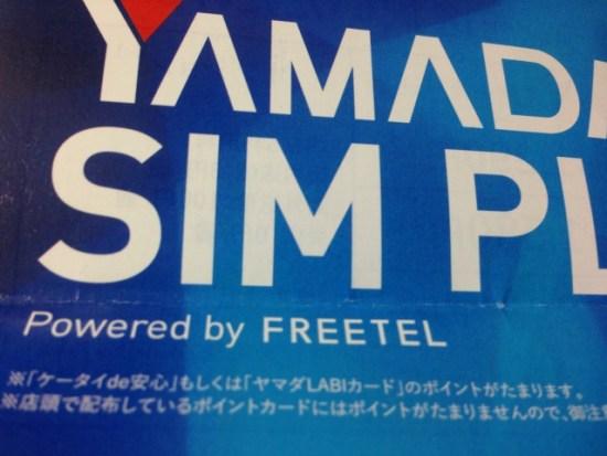 ヤマダSIMとフリーテル