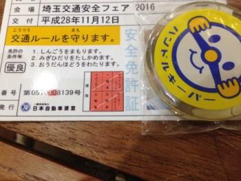 【埼玉交通安全フェア2016】イオンレイクタウンで子供の免許証が作れる!