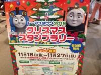 新三郷トーマスタウンでクリスマススタンプラリー2016開催中