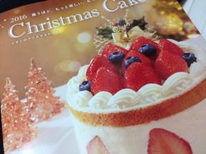 イオンのクリスマスケーキ