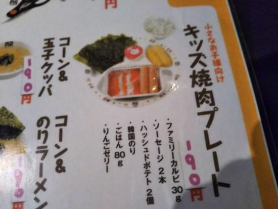 牛角キッズ焼肉プレート
