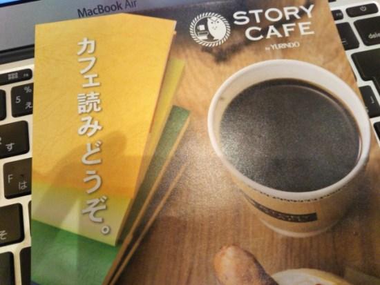 ストーリーカフェ