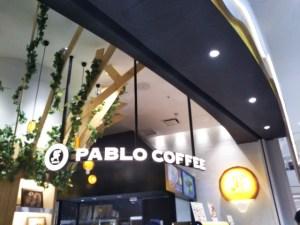 パブロコーヒー