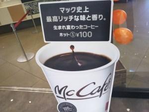 マクドナルドのコーヒー