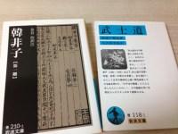 岩波文庫の面白い本。難しいイメージがあるけど楽しい本もある
