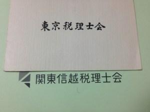 税理士会の画像