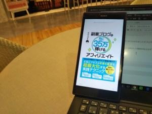 副業ブログで月に35万円