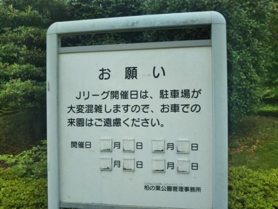 柏の葉公園の看板