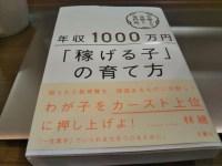『年収1,000万円「稼げる子」の育て方』を読んで子育てを考える。親のアドバンテージを活かす